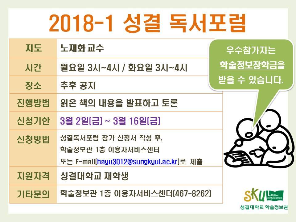 2018-1 성결독서포럼