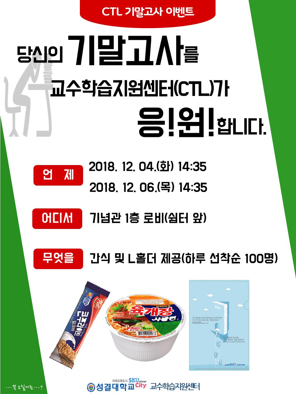 2018-2 기말고사 이벤트