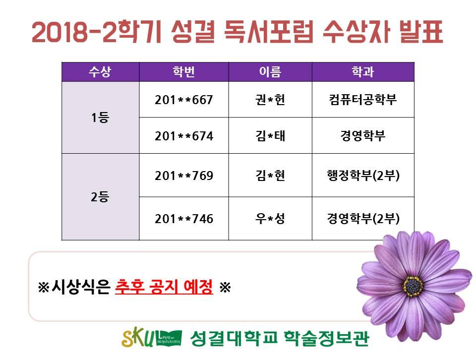 2018-2 성결독서포럼