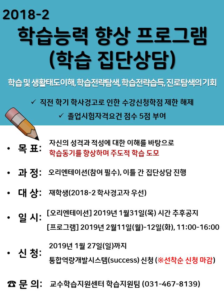 [교수학습] 2018-2 학습능력 향상 프로그램 안내