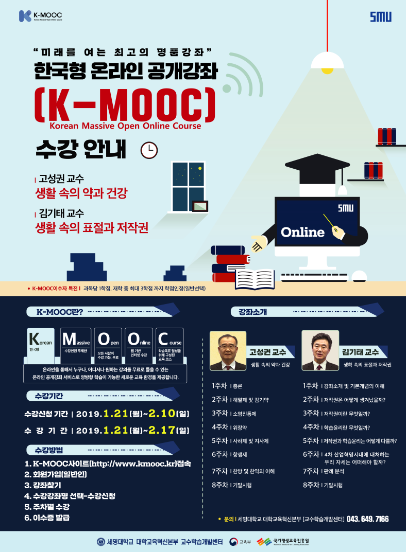 세명대학교 K-MOOC 수강안내