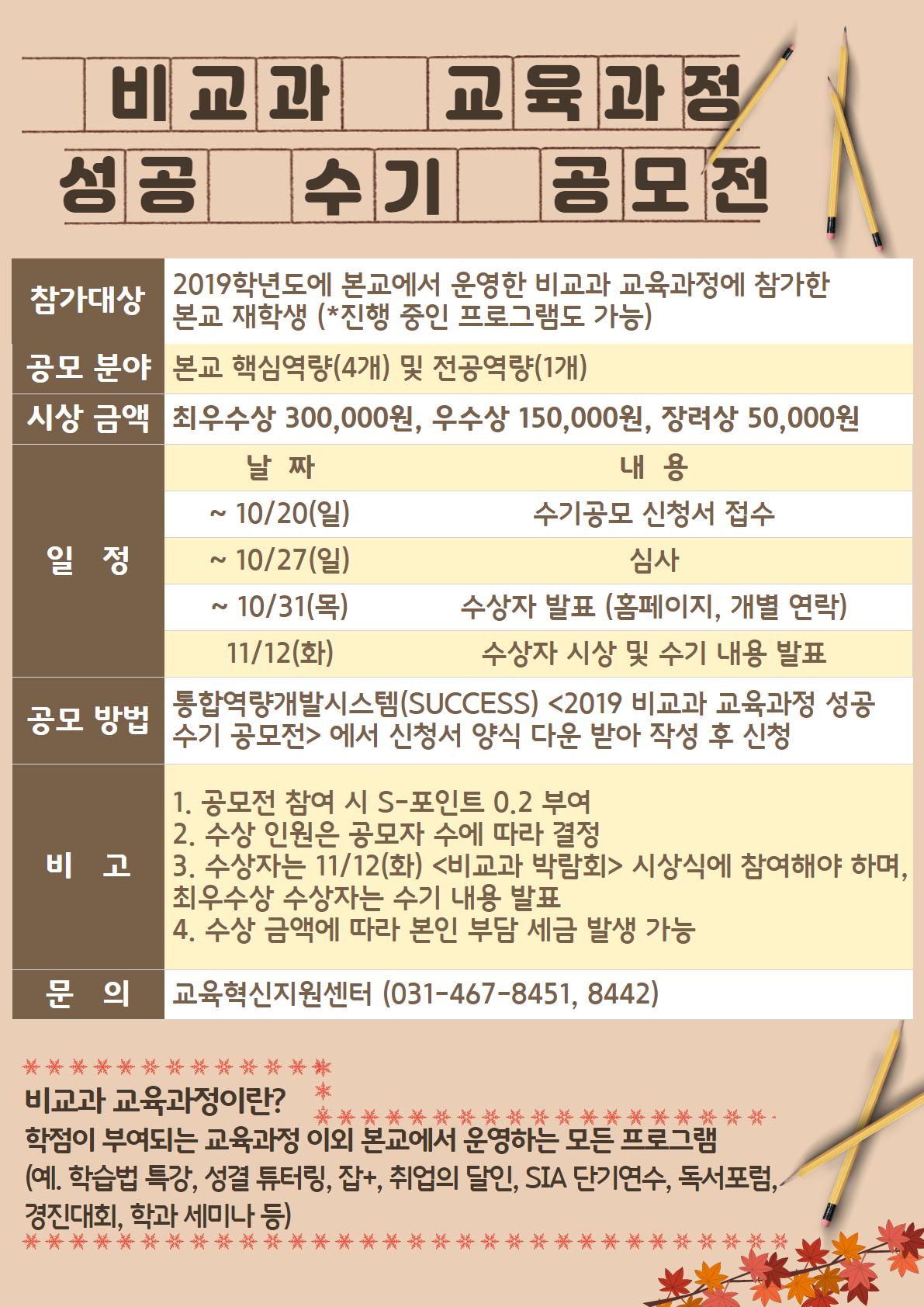 2019 비교과 교육과정 성공 수기 공모 안내