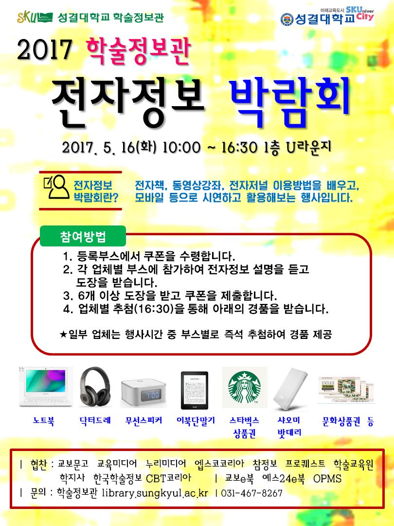 2017 학술정보관 전자정보 박람회
