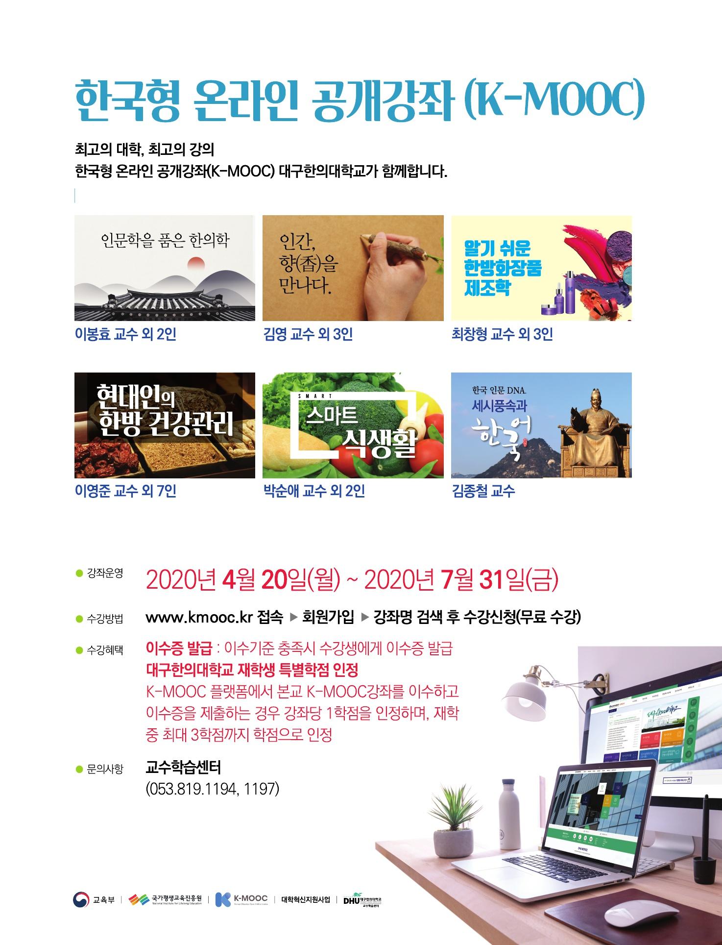 K-MOOC